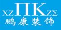 徐州鹏康建筑装饰工程有限公司