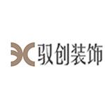 济南驭创装饰设计工程有限公司 - 济南装修公司