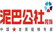 广东泥巴公社装饰工程设计有限公司