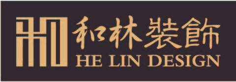 东莞市和林装饰设计工程有限公司