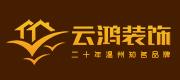 温州云鸿装饰工程有限公司 - 温州装修公司