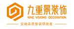 九重景装饰建筑工程有限公司 - 合肥装修公司
