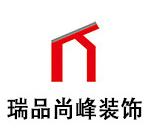 徐州瑞品尚峰建筑装饰工程有限公司