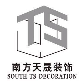 深圳南方天晟设计装饰有限公司  - 深圳装修公司