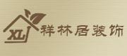 苏州市祥林居装饰工程有限公司