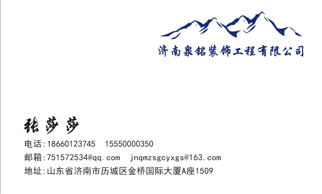 济南泉铭装饰工程有限公司