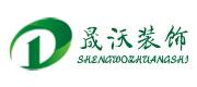 武汉晟沃装饰设计工程有限公司