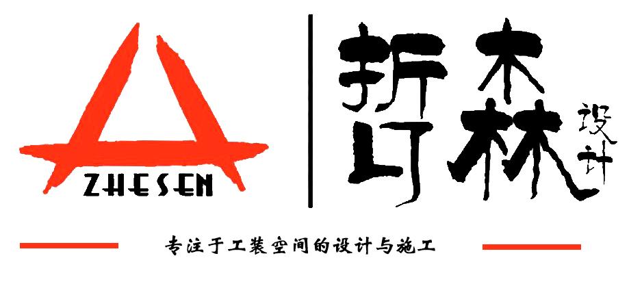 广州哲森装饰工程有限公司