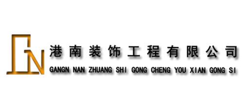 济南港南装饰工程有限公司 - 济南装修公司