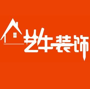 湖南艺牛装饰 - 长沙装修公司