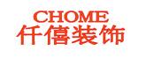 武汉仟僖装饰设计工程有限公司