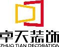 江西省卓天装饰工程有限公司