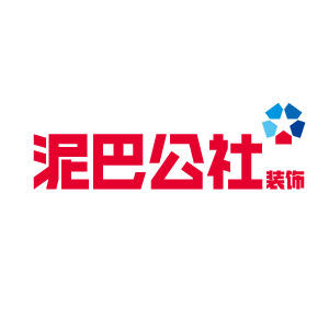 上海泥巴公社装饰设计工程有限公司 - 上海装修公司