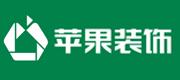 安徽苹果装饰设计工程有限责任公司济南分公司