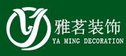 广州雅茗装饰设计有限公司