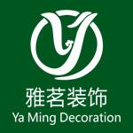 广州雅茗装饰设计有限公司   - 广州装修公司