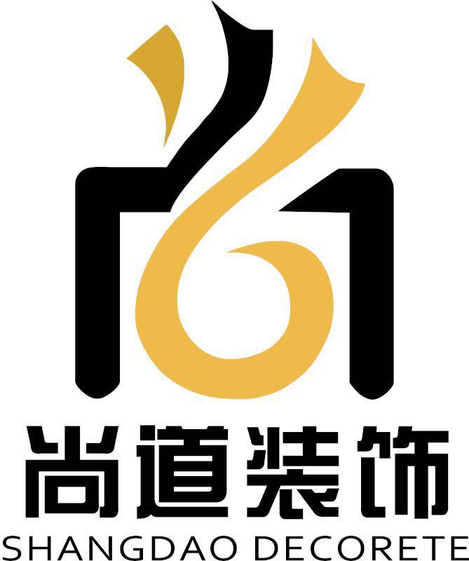 江西尚道装饰设计工程有限公司 - 南昌装修公司