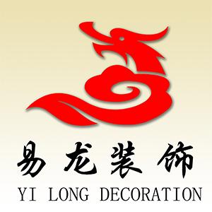 易龙(北京)装饰工程有限公司