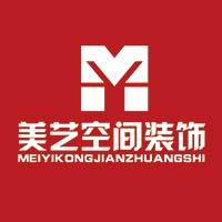 天津滨海新区美艺空间装饰工程有限公司 - 天津装修公司