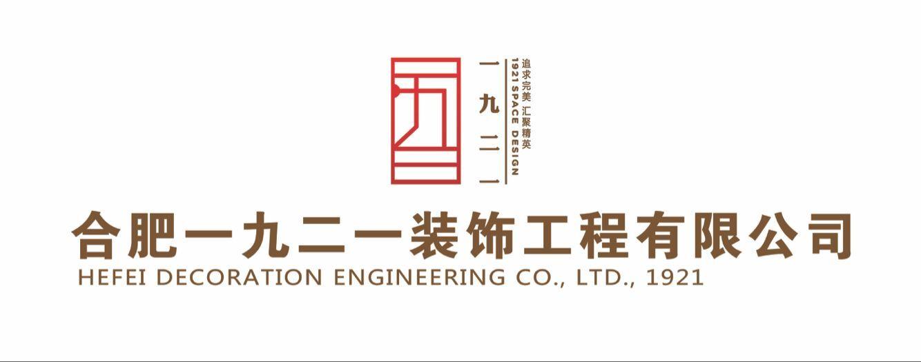 合肥1921装饰工程有限公司 - 合肥装修公司