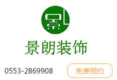 芜湖景朗装饰工程有限公司
