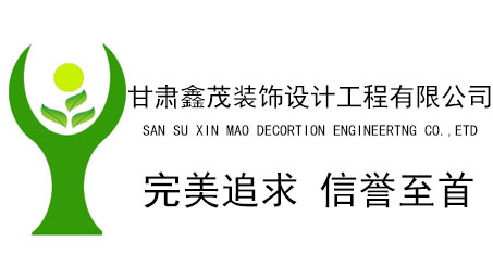 甘肃鑫茂装饰设计工程有限公司 - 兰州装修公司