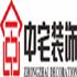 贵州中宅建筑装饰工程有限责任公司  - 贵阳装修公司