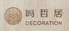洛阳鸣哲居装饰工程有限公司