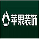 陕西苹果装饰设计工程有限公司 - 西安装修公司
