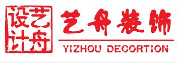 扬州市艺舟装饰设计有限公司