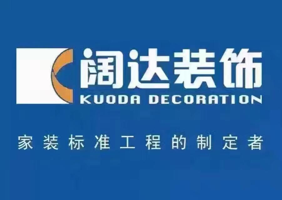 北京阔达装饰呼市公司 - 呼和浩特装修公司