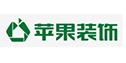 邵阳苹果装饰设计工程有限公司石家庄分公司