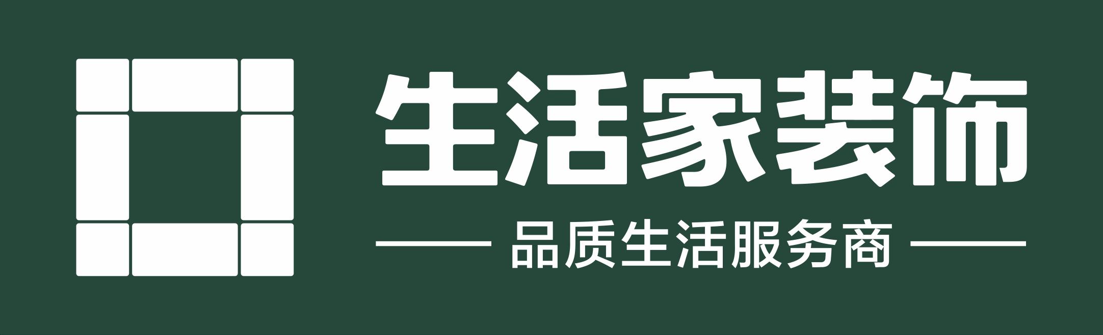 济南生活家装饰工程有限公司