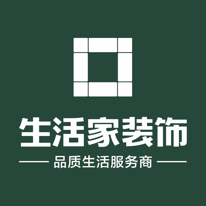 济南生活家装饰工程有限公司 - 济南装修公司