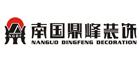 广东南国鼎峰装饰(海宁分公司)