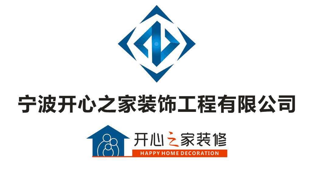 宁波开心之家装饰工程有限公司 - 宁波装修公司