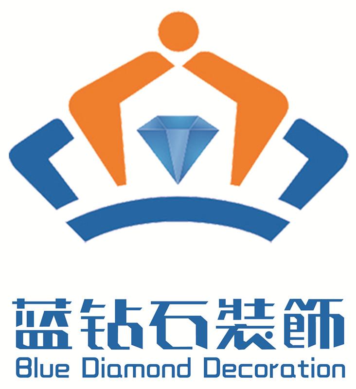 烟台蓝钻石装饰设计工程有限公司 - 烟台装修公司