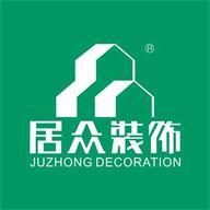 居众装饰设计工程有限公司