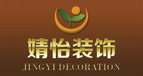 甘肃婧怡装饰设计工程有限公司