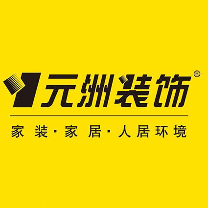 济南元洲装饰 - 济南装修公司