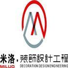 无锡米洛装饰设计工程有限公司 - 无锡装修公司
