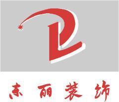 济南东丽建筑装饰工程有限公司