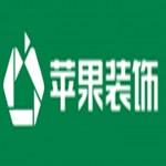郴州苹果装饰设计工程有限公司 - 郴州装修公司