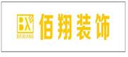 烟台佰翔装饰有限公司