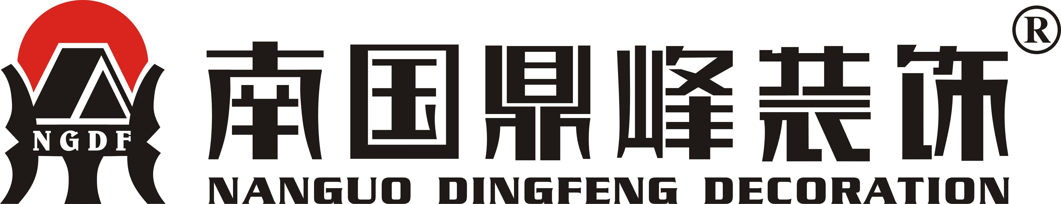 广东南国鼎峰装饰绍兴分公司 - 绍兴装修公司