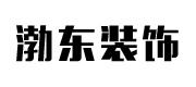 渤东装饰 - 大连装修公司