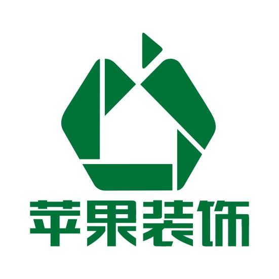 东莞苹果装饰设计工程有限公司