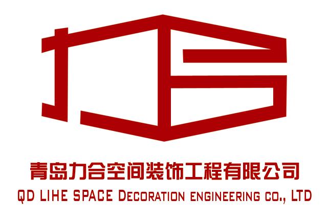 力合空间装饰工程有限公司