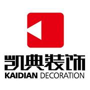 南京凯典装饰装饰工程有限公司