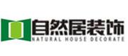 自然居装饰 - 镇江装修公司
